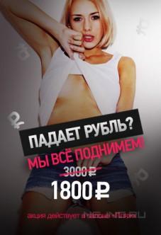 скидка 500р_бессрочная