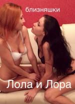 Массажистка Лора и Лола в салоне эротического массажа Нежно, Москва